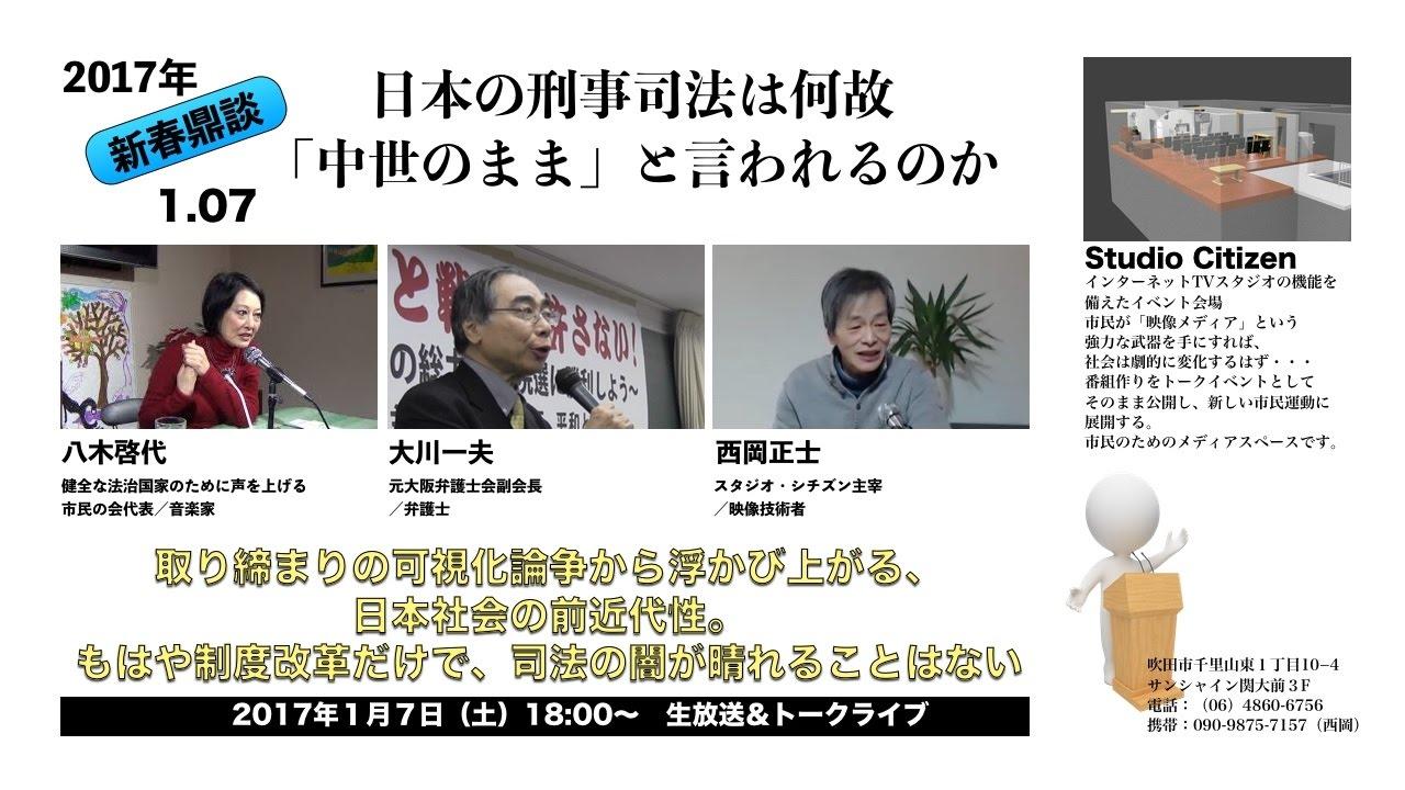 新春鼎談「日本の刑事司法は何故『中世のまま』と言われるのか」 - YouTube