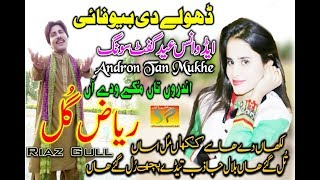 Andro Tan Mukhe ► Riaz Gull ► NEW Eid Gift Song 2018 ► Latest Punjabi And Saraiki Song