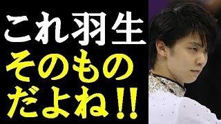 【羽生結弦】毎日新聞の福田さんの温かい良記事「連覇の羽生結弦。また奇跡を起こした」「これ羽生そのものだよね」#yuzuruhanyu thumbnail