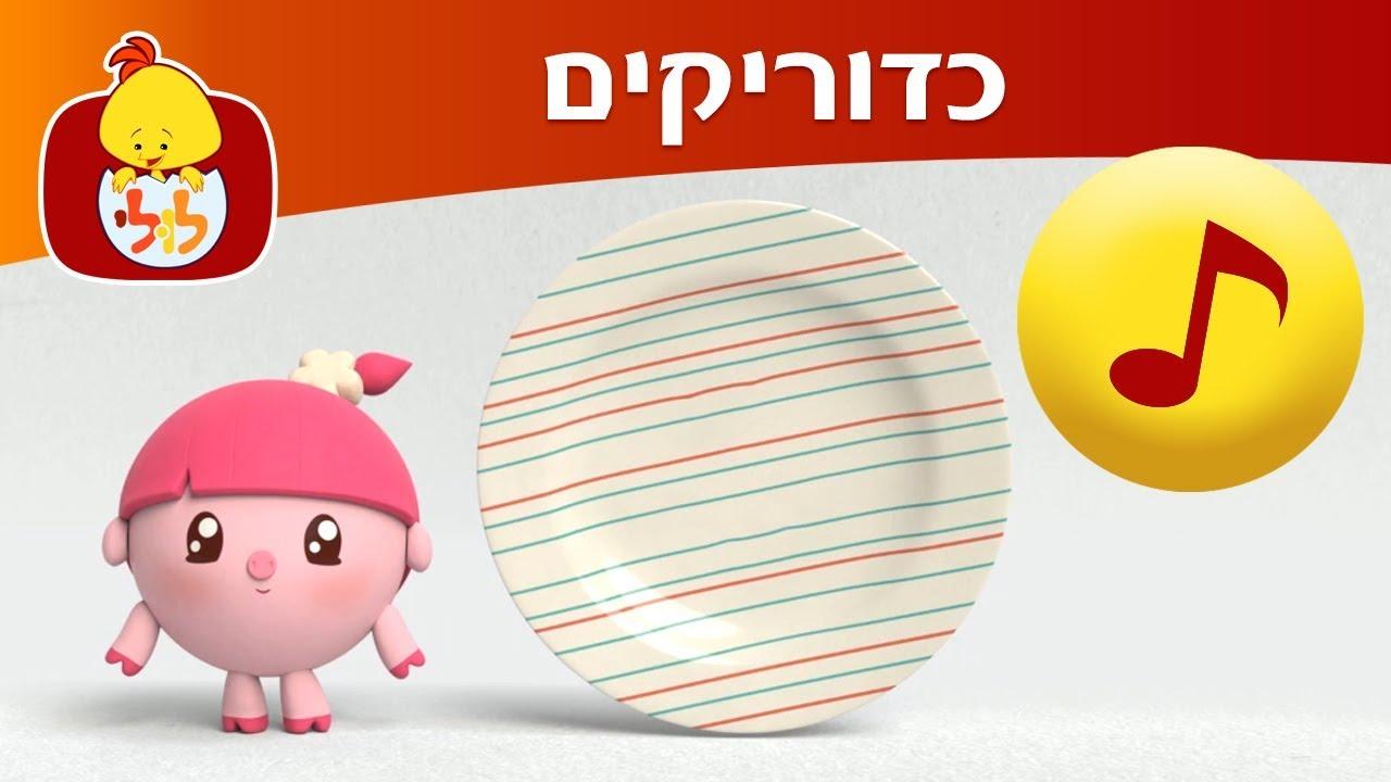 כדוריקים - עיגול - ערוץ לולי