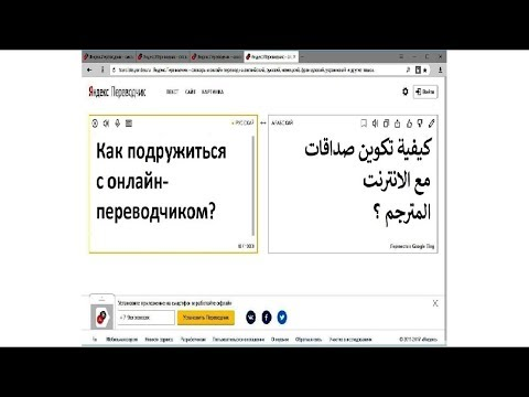 Как подружиться с онлайн переводчиком.Русский-Арабский