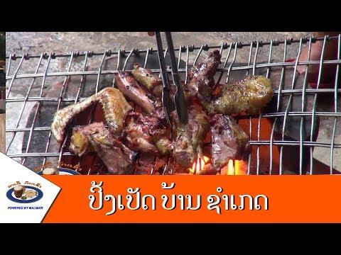 Lao food - ອາຫານລາວ - อาหารลาว #EP2