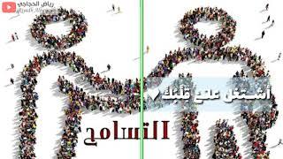اغنية التسامح 🙏🏻🙌🤝🏻  مع الكلمات  ــ تامر حسني