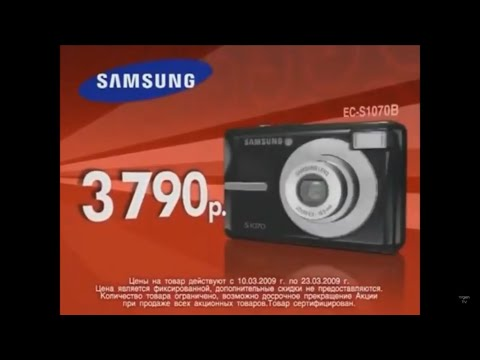 Реклама М видео 2009 Фотоаппарат Samsung