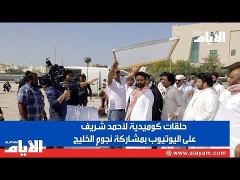حلقات كوميدية لأحمد شريف على اليوتيوب بمشاركة نجوم الخليج  - نشر قبل 3 ساعة