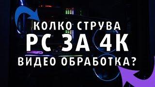 PC ЗВЯР ЗА 4К ВИДЕО ОБРАБОТКА