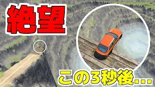 崖っぷちから車をぶっ飛ばしてみたwww - BeamNG drive - 実況プレイ