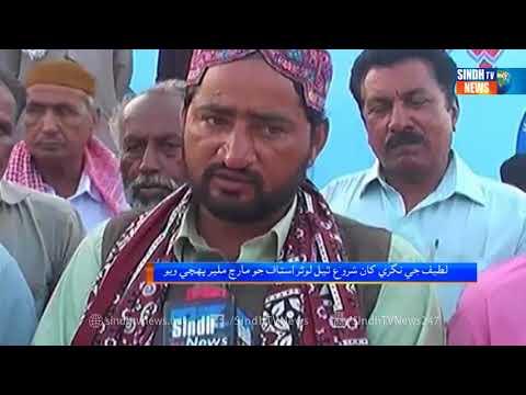 MALIR SOTS  - Package - Sindh TV News