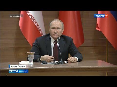 Путин о деле Скрипаля: Засуньте ВАШИ извинения в одно место - Смотреть видео онлайн