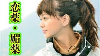 【恋愛事情】多部未華子魅力のヒケツ女が綺麗になる理由、さて、お相手...