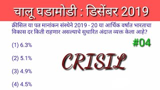 Current affairs || December 2019 || In marathi #04
