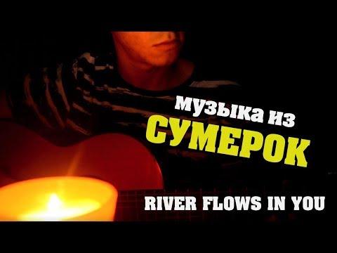 River flows in you саундтрек к сумеркам