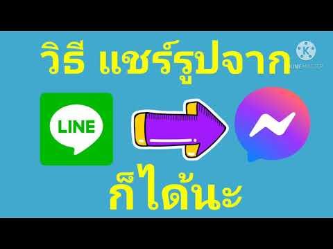 วิธี แชร์รูป จาก ไลน์ ไป แชท เฟส แมสเซนเจอร์ Messenger Chat ง่ายมาก ล่าสุด