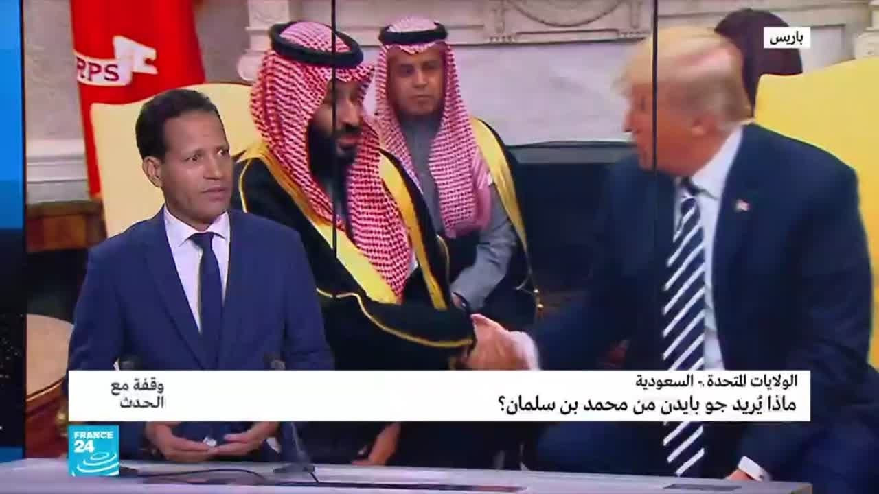 الولايات المتحدة - السعودية: ماذا يريد جو بايدن من محمد بن سلمان؟  - نشر قبل 2 ساعة