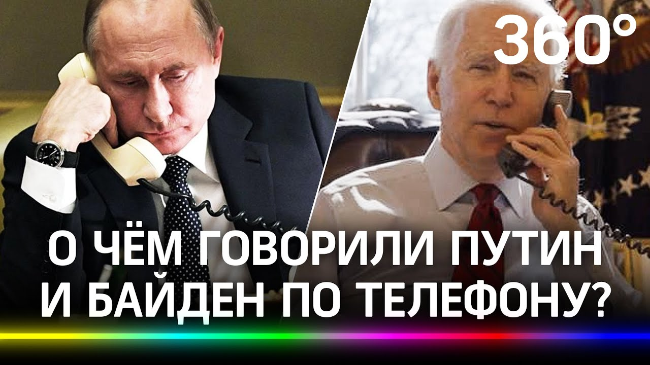Раскрыты детали беседы Путина и Байдена. О чем говорили лидеры России и США?