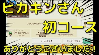 2 メーカー hikakin マリオ HIKAKIN スーパーマリオメーカー2