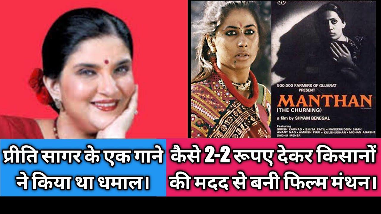 Kaise bani film MANTHAN Kisano ki madad se   Preeti Sagar ke gane ne kiya tha Dhamaal  
