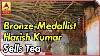 Asian Games 2018 Bronze-Medallist Harish Kumar Sells Tea On Return To India  | ABP News