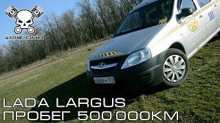 #ТАКСОС. Lada Largus Пробег 500'000 км