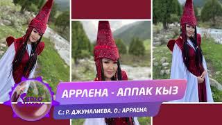 Аррлена - Аппак кыз / Жаны ыр 2020