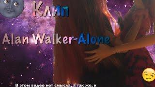 Клип//Alan Walker-Alone//не ищите тут смысла, и к отношению кукол это не относится🌚