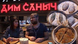 Обзор заведения Дим Саныч в DEPO Москва. Пройдемся по китайской кухне, давно не было;) #PRostoEda