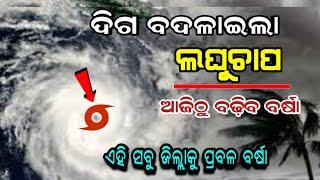 ମାଡ଼ି ଆସୁଛି ଭୟଙ୍କର ବାତ୍ୟା | Cyclone News |  Breaking News Odiaha RainUpdate