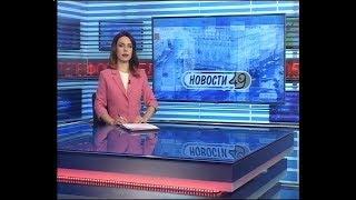"""Новости Новосибирска на канале """"НСК 49"""" // Эфир 14.09.18"""