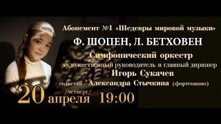 Александра Стычкина - Концерт для фортепиано с оркестром №1 (Ф. Шопен)