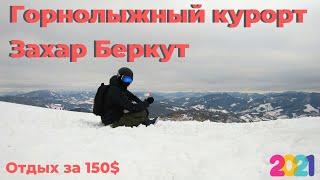 Горнолыжный курорт Захар Беркут в Славском 2021 Отдых за 150