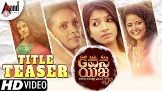 Gvana Yajna   New Title Teaser   Ashley  Michael   Ramesh Bhat   B. Jayashree   KRS Kudla combines