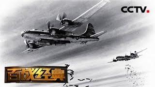 《百战经典》 20180310 二战秘档·轰炸日本 | CCTV军事