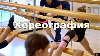 Хореография в Пушкино у станка 2017 - балет, классика (школа Айседора)