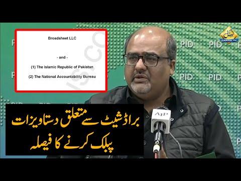 براڈ شیٹ سے متعلق دستاویز پبلک کر رہے ہیں، شہزاد اکبر کی پریس کانفرنس