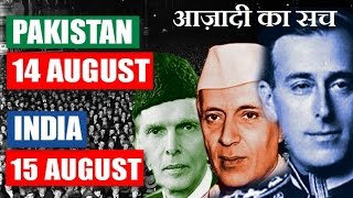 Why India Pakistan have different Independence Day? REVEALED
