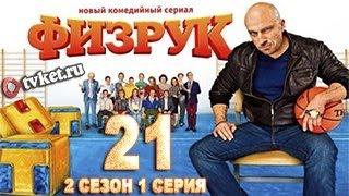 Смотри смотреть Физрук 2 сезон 1