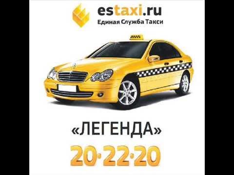 Заказать Яндекс такси -