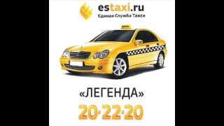 Новые услуги такси Легенда 20-22-20 Томск(В такси Легенда появились новые услуги. Теперь можно заказать грузотакси, эвакуатор, такси класса комфорт..., 2015-01-14T05:51:15.000Z)