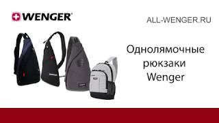 видеообзор однолямочных рюкзаков Wenger