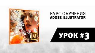 Уроки Adobe Illustrator / #3 | Выделение, Редактирование