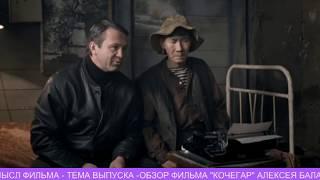 Кочегар. Аналитика На Фильм.