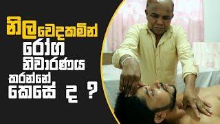 Piyum Vila | නිල වෙදකමින් රෝග නිවාරණය කරන්නේ කෙසේ ද ? | 26-12-2018 | Siyatha TV Thumbnail