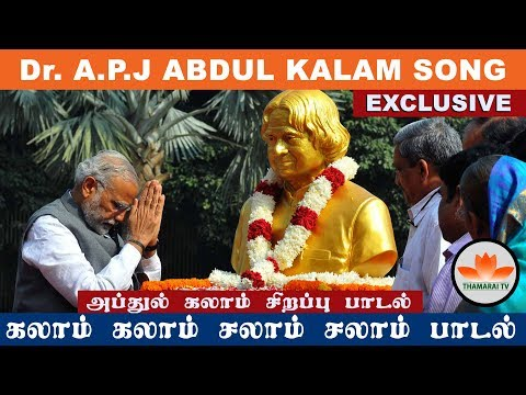 EXCLUSIVES: Dr. A.P.J ABDUL KALAM SONGS - kalam kalam salam salam song