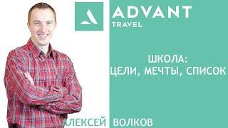 Школа Advant: Цели, обучение, список