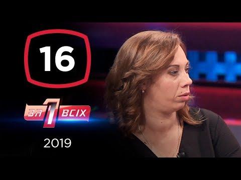 Материнская небрежность в воспитании детей – Один за всех – 22.12.2019