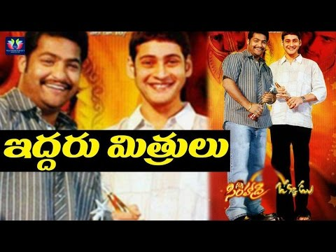 Mahesh Babu and Ntr  Pic Goes Viral in Social Media | Fans Hungama | Telugu Full Screen