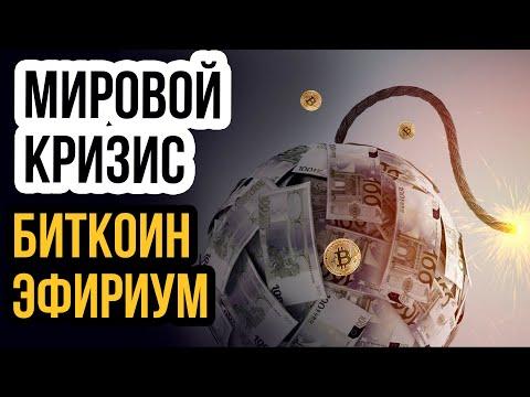 Биткоин прогноз и анализ курса Btc и Eth! что делать во время мирового кризиса? новости биткоин