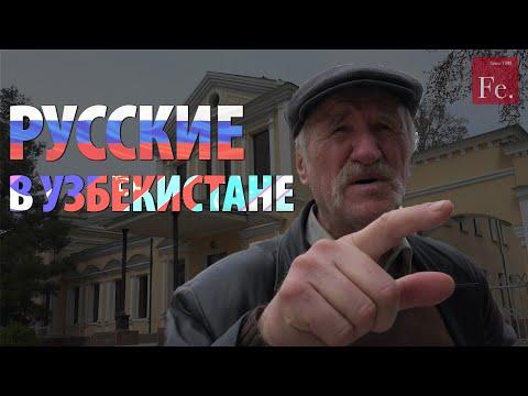 Русские в Узбекистане. Рассказывает Александр Куприн