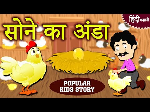 सोने का अंडा  Hindi Kahaniya for Kids  Stories for Kids  Moral Stories for Kids  Koo Koo Tv