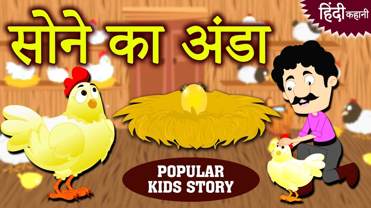 Download सोने का अंडा - Hindi Kahaniya | Hindi Moral Stories | Bedtime Moral Stories | Hindi Fairy Tales